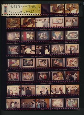 No. 048 The World of Luis Chan (15 April 1983 Hong Kong City Hall)