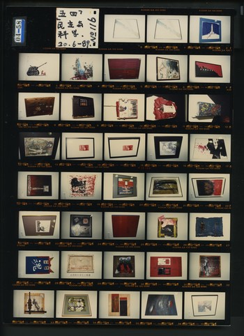 No. 116 The 'May-Fourth' Democratic and Scientific Art Exhibition. 20 June 1989