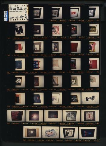 No. 117 May-Fourth. Democracy. 20 June 1989