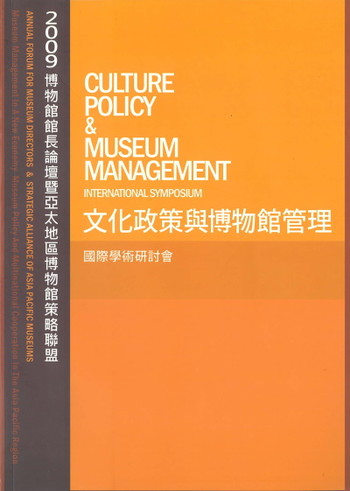 culture policy & museum management