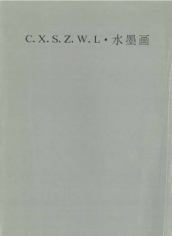 C.X.S.Z.W.L: Chinese Ink Painting