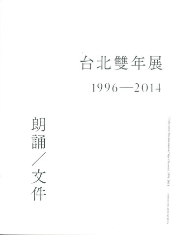 Declaration Documentation Taipei Biennial, 1996–2014_Cover