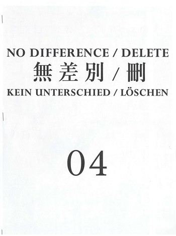 Kein Unterschied / Löschen 04: No Difference / Delete