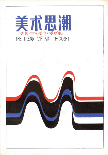 The Trend of Art Thought (1985, January, Trial Issue)