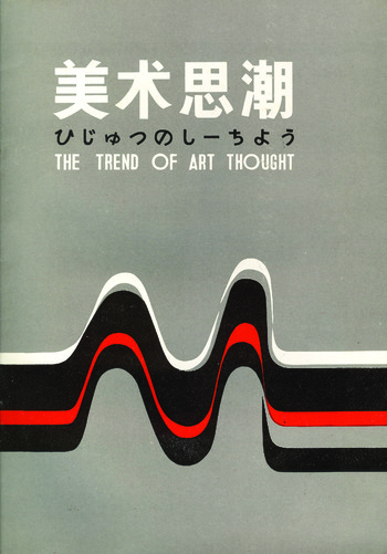 The Trend of Art Thought (1985, No. 2)