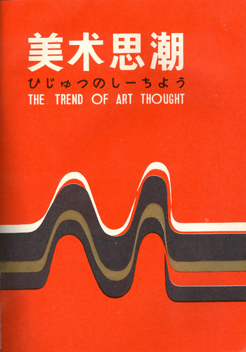 The Trend of Art Thought (1985, No. 3)