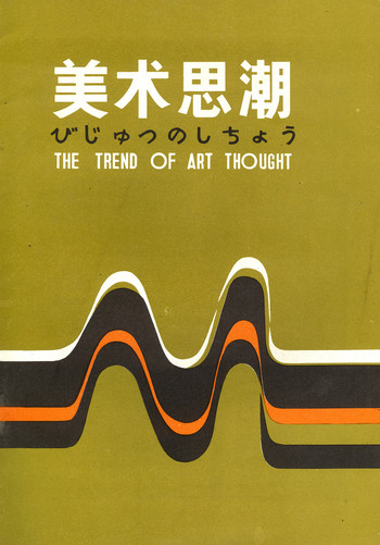 The Trend of Art Thought (1985, No. 4)