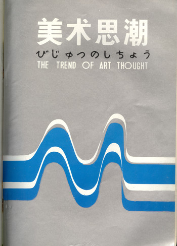 The Trend of Art Thought (1985, No. 8-9 Combined Issue)