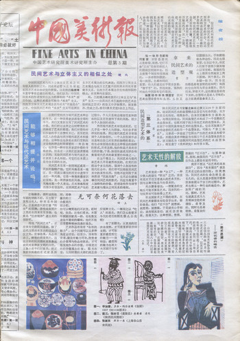 Fine Arts in China (1985 No. 3)