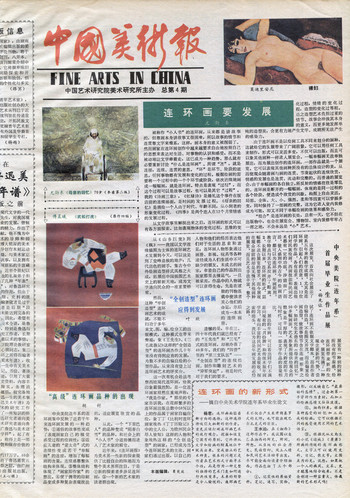 Fine Arts in China (1985 No. 4)