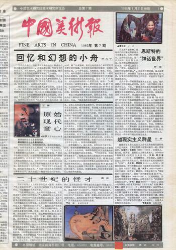 Fine Arts in China (1985 No. 7)