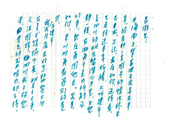 7 Letters from Li Luming to Lu Peng, 1988–1990