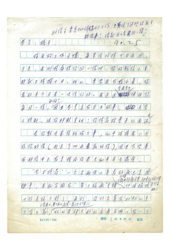12 Letters from Li Luming to Lu Peng, 1991–1992