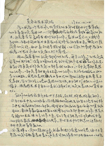 Talk by Mr. Huang Yongyu — 24 December 1962