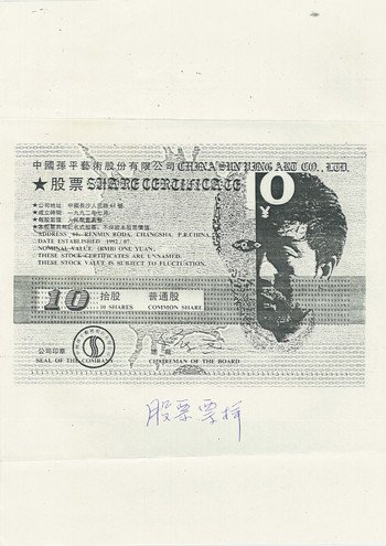 A Share Certificate Distributed in the Performance by Sun Ping