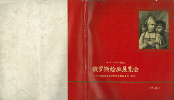 (Exhibition of Russian Paintings from the 18th—20th Century) — Exhibition Catalogue