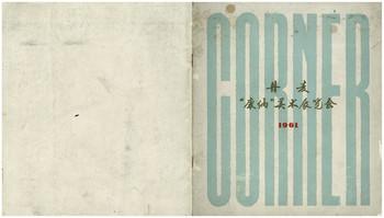 (Denmark 'Corner' Art Exhibition) — Exhibition Catalogue