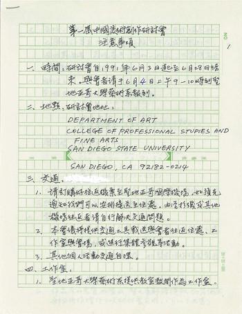 First Chinese Art Seminar/Workshop — Remarks
