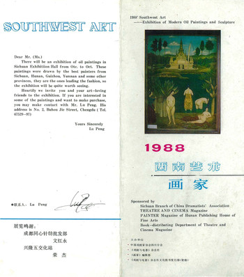 1998 Southwest Art — Exhibition of Modern Oil Paintings and Sculpture — Invitation