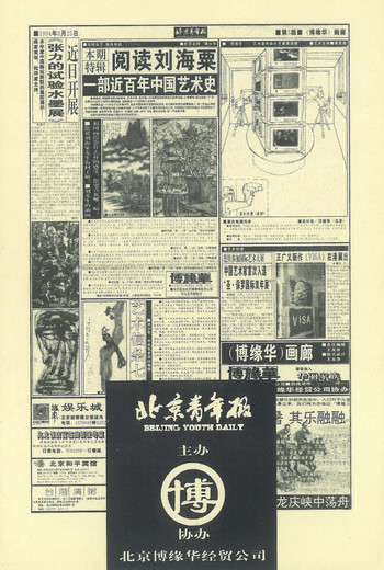 1994 Interior Design Art Proposals Exhibition (Postcard Set)