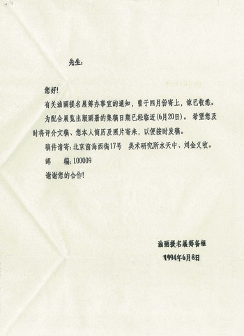 Notice from the Preparation Committee of Oil Painting Nomination Exhibition, 8 June 1994