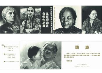 Art Exhibition of Wang Hai Yan — Invitation