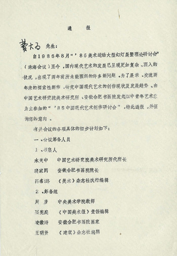 Notice and Brief Report of the '88 Symposium on the Creation of Chinese Modern Art