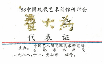 Representative Certificate of the '88 Symposium on the Creation of Chinese Modern Art