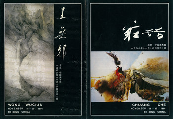 Exhibition of Chuang Che and Wucius Wong — Brochure