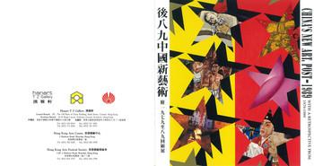 China's New Art, Post-1989 — Invitation