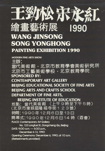 Wang Jinsong Song Yonghong Painting Exhibition — Exhibition Leaflet