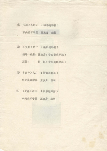 List of Works by Wang Youshen Submitted for the First National Photography Novel Exhibition