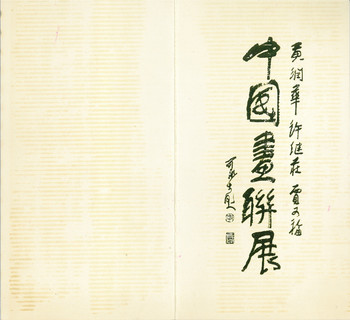 Huang Runhua, Xu Jizhuang, Jia Youfu Joint Exhibition of Chinese Paintings — Invitation