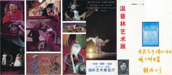 Wen Pulin's Art Show — Leaflet