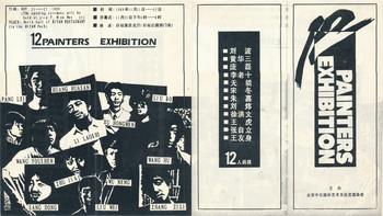 12 Painters Exhibition — Leaflet