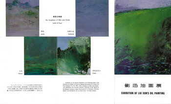 Exhibition of Liu Xun's Oil Painting — Leaflet