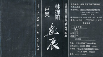 Exhibition of Lin Hanyang and Lu Hao — Leaflet