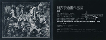 New Expression Paintings Exhibition — Invitation