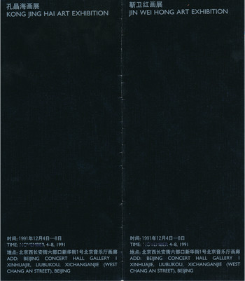 Art Exhibition of Kong Jinghai and Jin Weihong — Leaflet