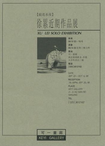 Xu Lei Solo Exhibition — Leaflet