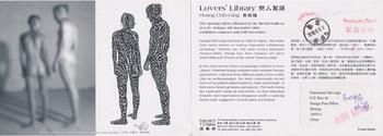 Lovers' Library — Invitation