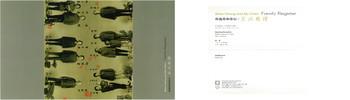 Shao Yinong and Mu Chen: Family Register — Invitation