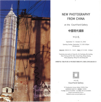 New Photography from China — Invitation