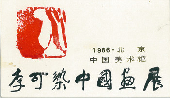 Exhibition of Chinese Painting by Li Keran