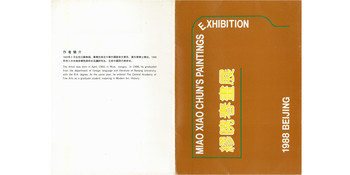 Miao Xiaochun's Paintings Exhibition — Brochure