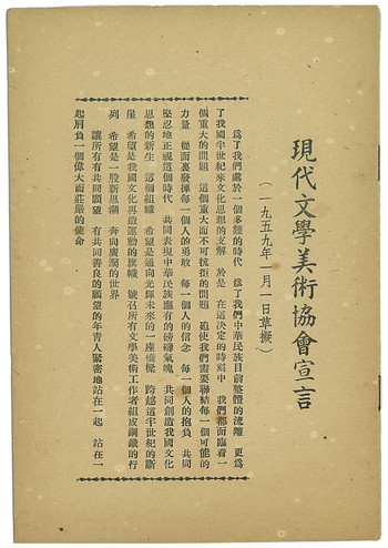 (Manifesto of The Modern Literature and Art Association Hong Kong)