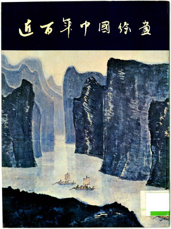 A Century of Chinese Painting — Exhibition Catalogue (Excerpt)
