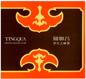 Tingqua - Paintings from His Studio — Exhibition Catalogue (Excerpt)