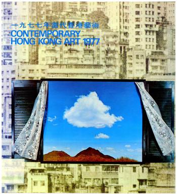 Contemporary Hong Kong Art 1977 — Exhibition Catalogue (Excerpt)