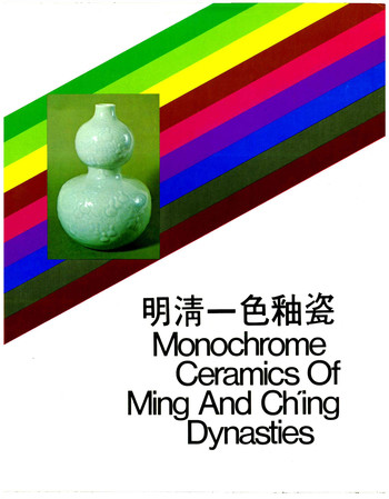 Monochrome Ceramics of Ming and Ching Dynasties — Exhibition Catalogue (Excerpt)